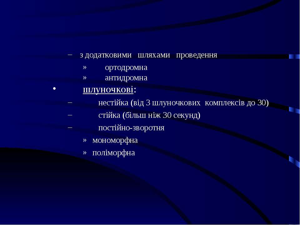 з додатковими шляхами проведення ортодромна антидромна шлуночкові: нестійка (...