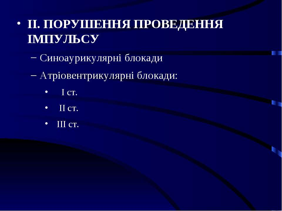 ІІ. ПОРУШЕННЯ ПРОВЕДЕННЯ ІМПУЛЬСУ Синоаурикулярні блокади Атріовентрикулярні ...