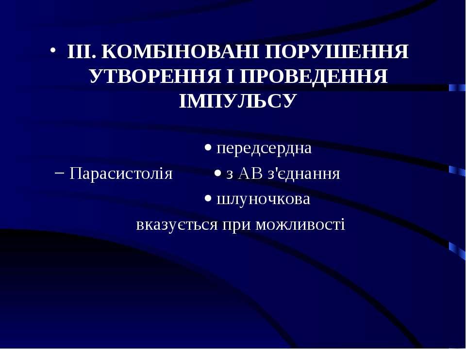 III. КОМБІНОВАНІ ПОРУШЕННЯ УТВОРЕННЯ І ПРОВЕДЕННЯ ІМПУЛЬСУ передсердна Параси...