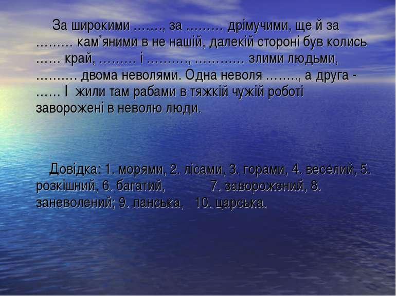 За широкими ……., за ……… дрімучими, ще й за ……… кам'яними в не нашій, далекій ...