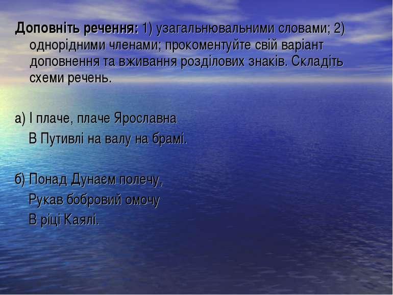 Доповніть речення: 1) узагальнювальними словами; 2) однорідними членами; прок...