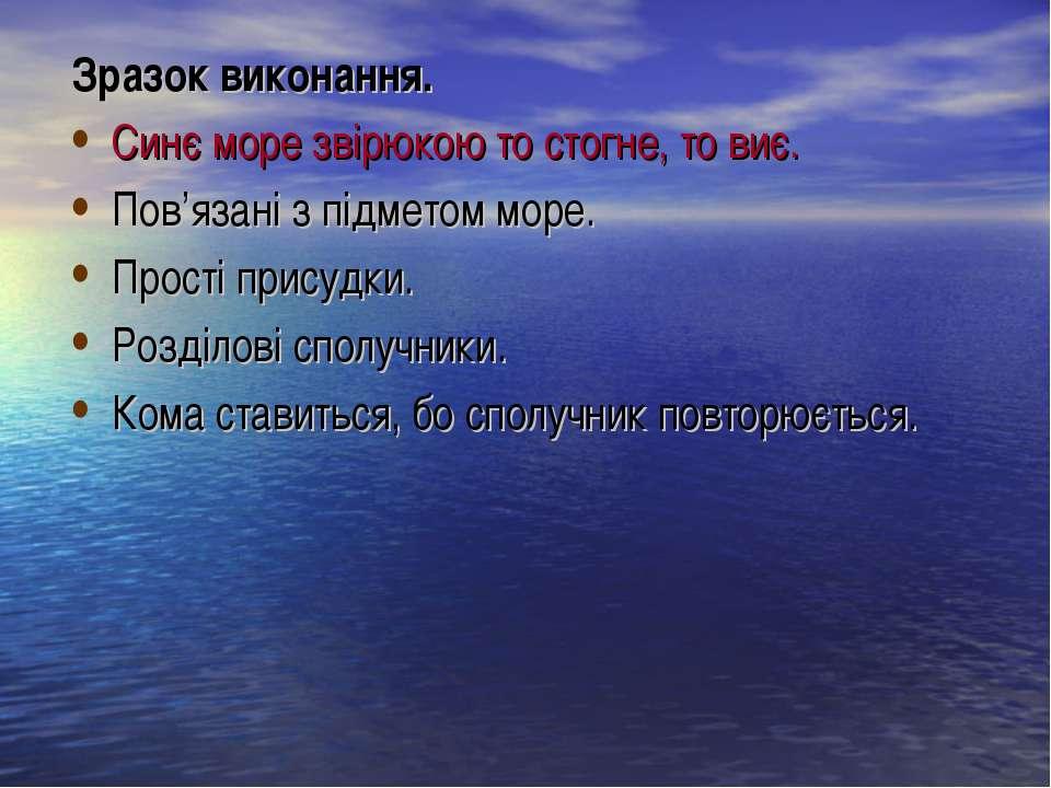 Зразок виконання. Синє море звірюкою то стогне, то виє. Пов'язані з підметом ...