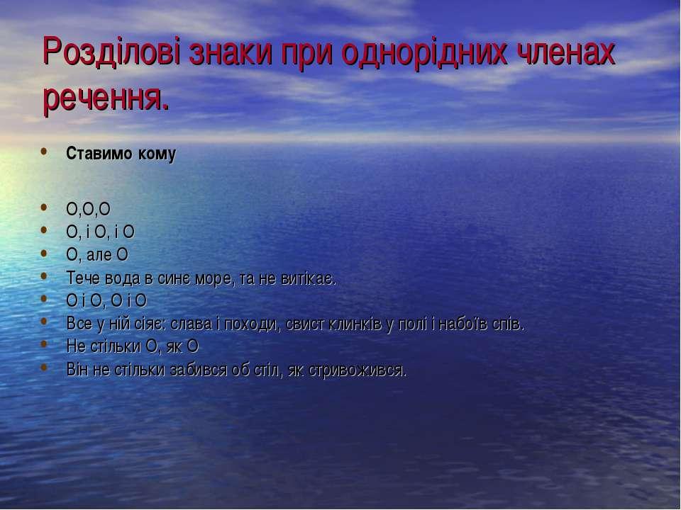 Розділові знаки при однорідних членах речення. Ставимо кому О,О,О О, і О, і О...