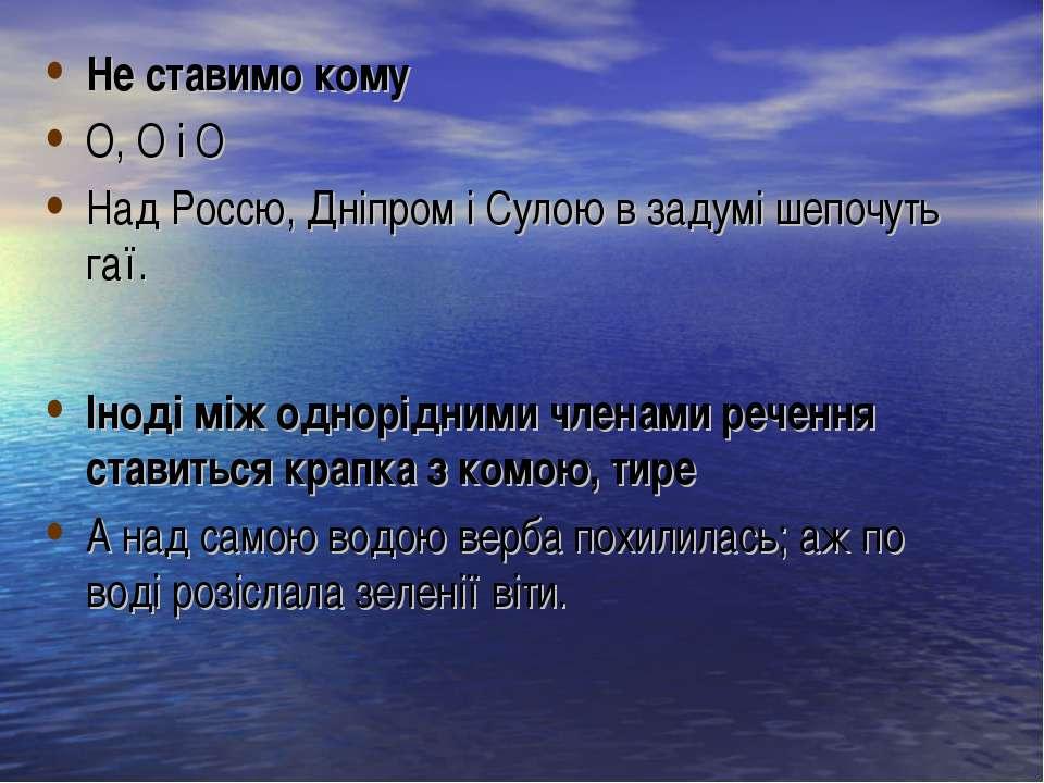 Не ставимо кому О, О і О Над Россю, Дніпром і Сулою в задумі шепочуть гаї. Ін...