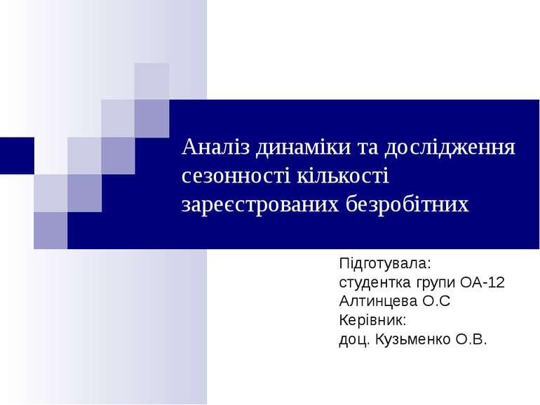 Аналіз динаміки та дослідження сезонності кількості зареєстрованих безробітни...