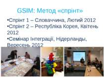 GSIM: Метод «спрінт» Спрінт 1 – Словаччина, Лютий 2012 Спрінт 2 – Республіка ...