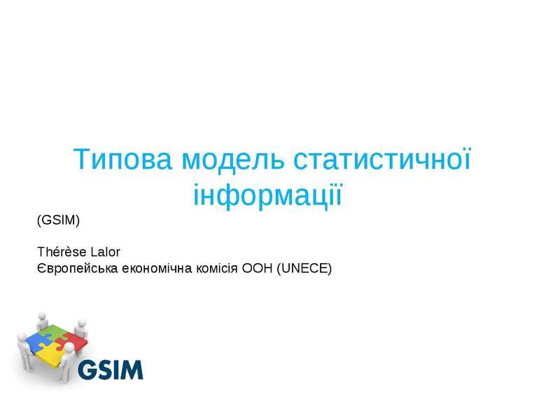 Типова модель статистичної інформації (GSIM) Thérèse Lalor Європейська економ...