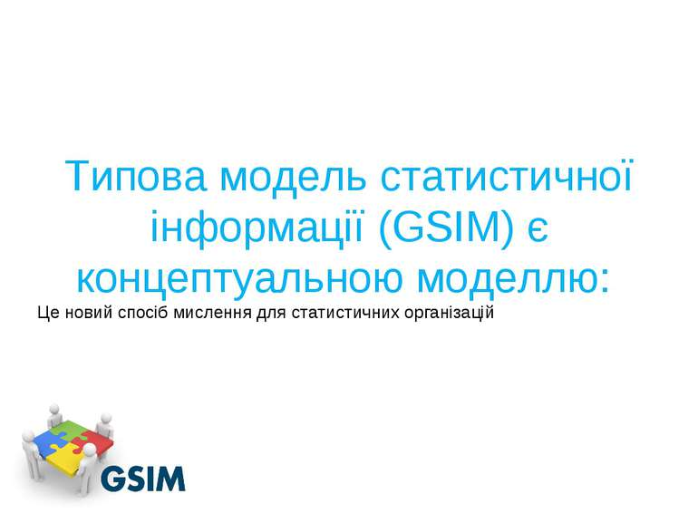 Типова модель статистичної інформації (GSIM) є концептуальною моделлю: Це нов...