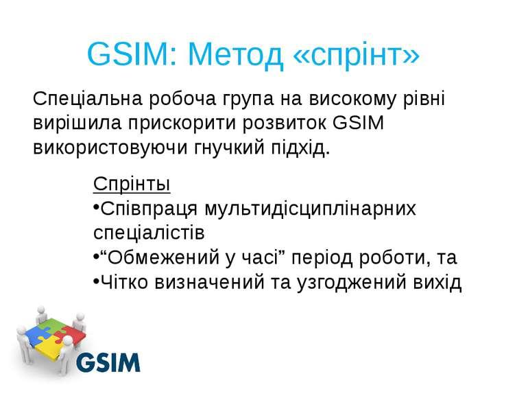 GSIM: Метод «спрінт» Спеціальна робоча група на високому рівні вирішила приск...