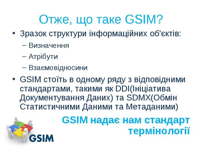Отже, що таке GSIM? Зразок структури інформаційних об'єктів: Визначення Атріб...