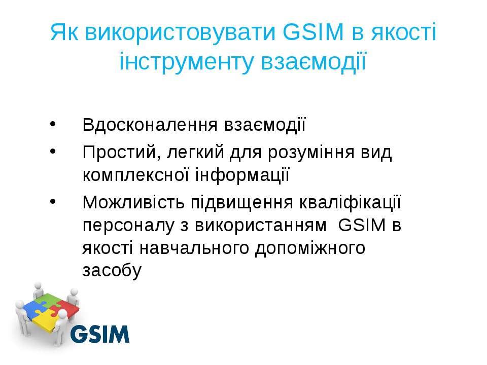 Як використовувати GSIM в якості інструменту взаємодії Вдосконалення взаємоді...