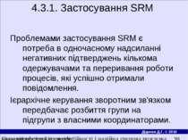 4.3.1. Застосування SRM Проблемами застосування SRM є потреба в одночасному н...