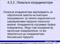 4.3.2. Локальнi координатори Локальнi координатори вiдповiдають за оброблення...