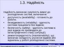1.3. Надійність Надiйнiсть визначає сукупнiсть вимог до розподiлених систем, ...