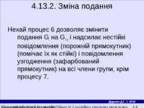 4.13.2. Зміна подання Нехай процес 6 дозволяє змiнити подання Gi на Gi+1 i на...