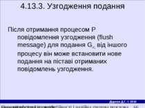 4.13.3. Узгодження подання Пiсля отримання процесом Р повiдомлення узгодження...