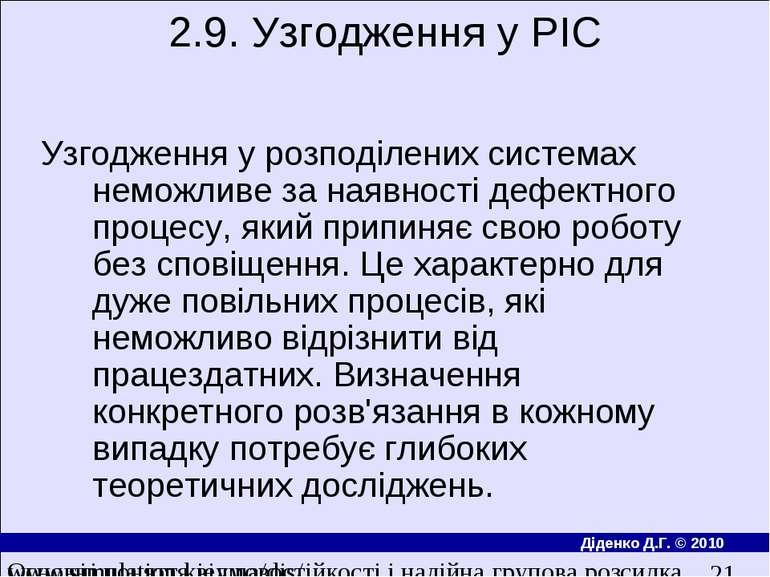 2.9. Узгодження у РІС Узгодження у розподiлених системах неможливе за наявнос...