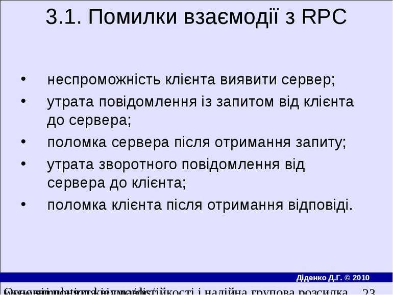 3.1. Помилки взаємодії з RPC неспроможнiсть клiєнта виявити сервер; утрата по...
