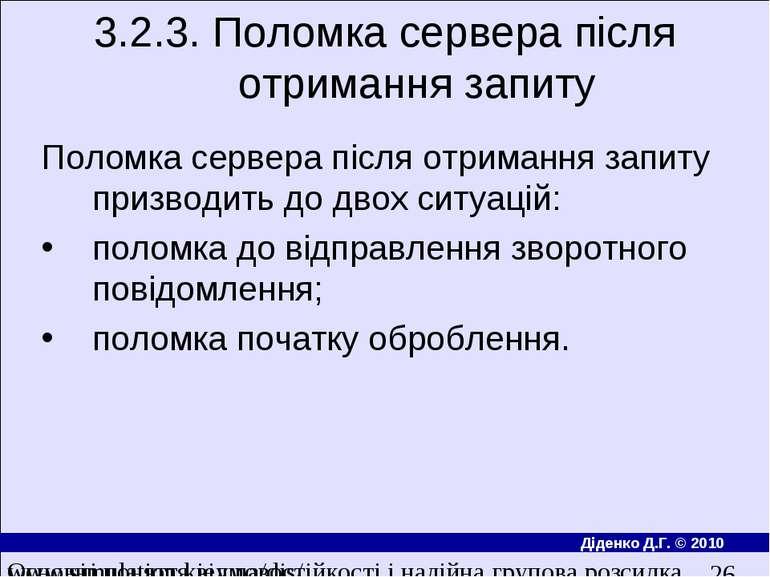3.2.3. Поломка сервера пiсля отримання запиту Поломка сервера пiсля отримання...