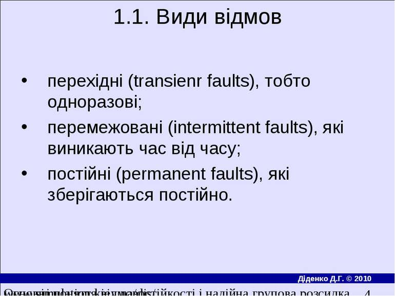 1.1. Види відмов перехiднi (transienr faults), тобто одноразовi; перемежованi...