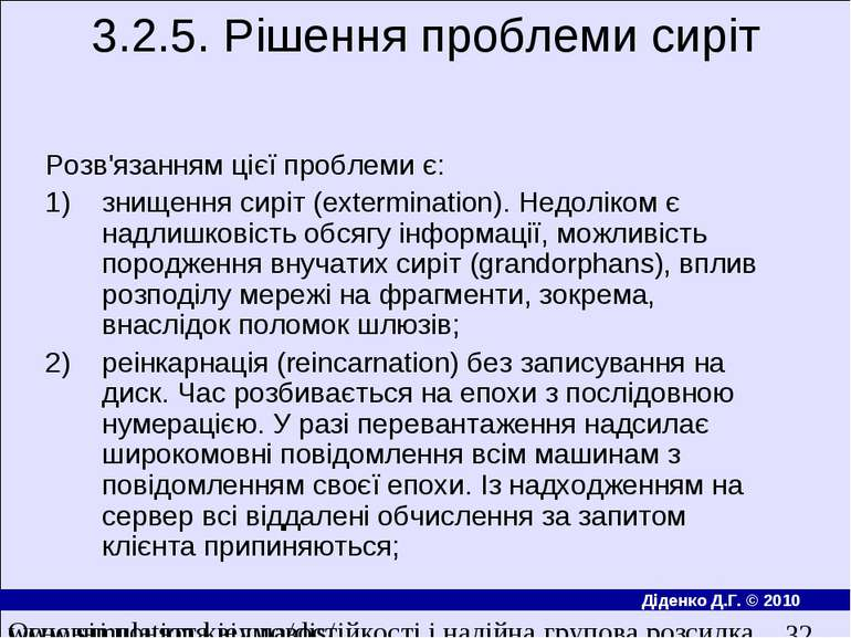 3.2.5. Рішення проблеми сиріт Розв'язанням цiєї проблеми є: знищення сирiт (e...