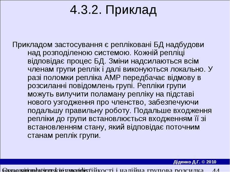 4.3.2. Приклад Прикладом застосування є реплiкованi БД надбудови над розподiл...