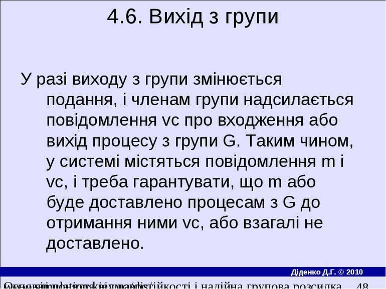 4.6. Вихід з групи У разi виходу з групи змiнюється подання, i членам групи н...