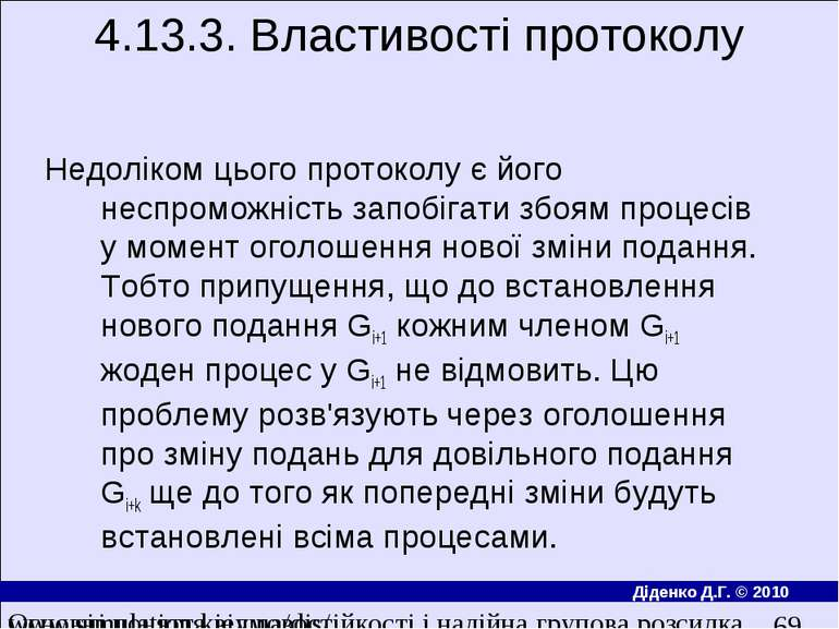 4.13.3. Властивості протоколу Недолiком цього протоколу є його неспроможнiсть...