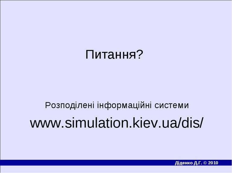 Питання? Розподілені інформаційні системи www.simulation.kiev.ua/dis/ Основнi...