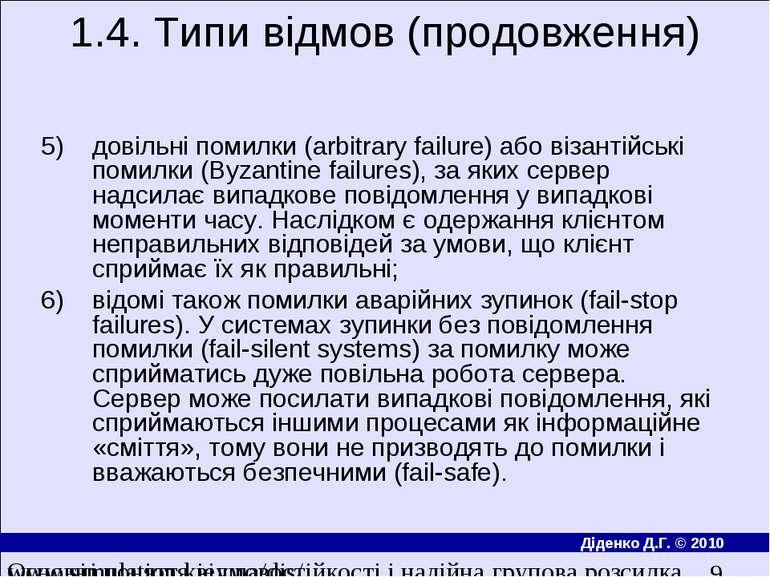 1.4. Типи відмов (продовження) довiльнi помилки (arbitrary failure) або вiзан...