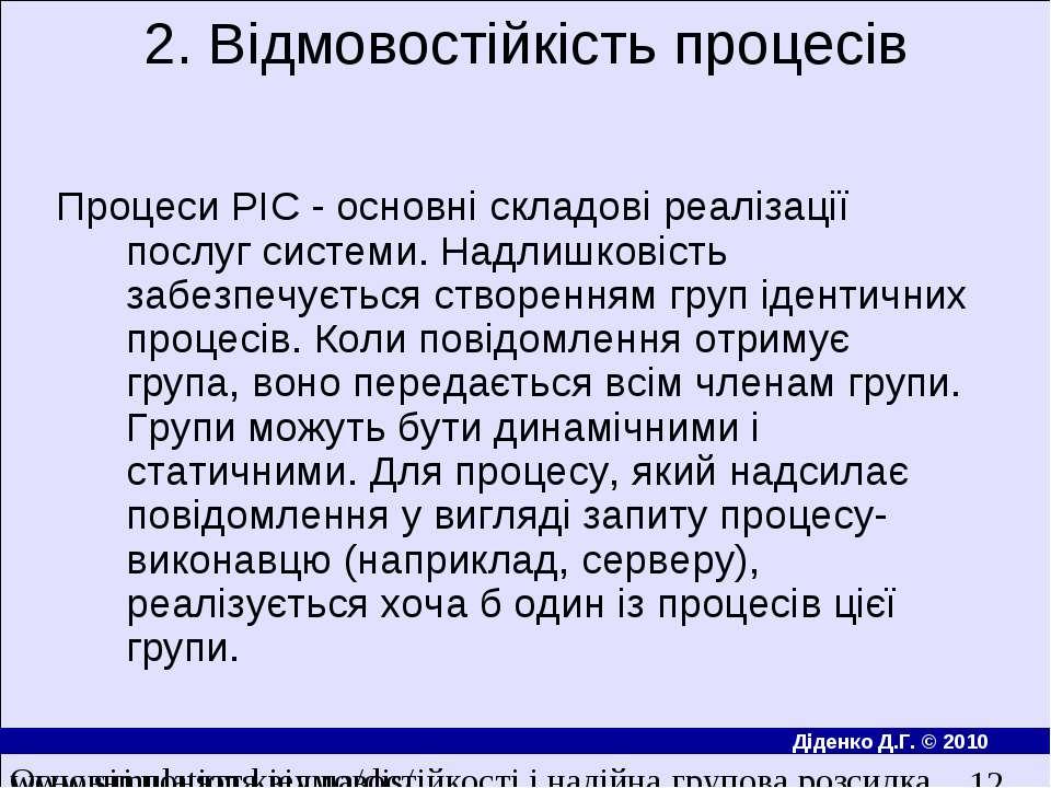 2. Вiдмовостiйкiсть процесiв Процеси РIС - основнi складовi реалiзацiї послуг...