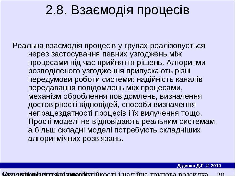 2.8. Взаємодiя процесiв Реальна взаємодiя процесiв у групах реалiзовується че...