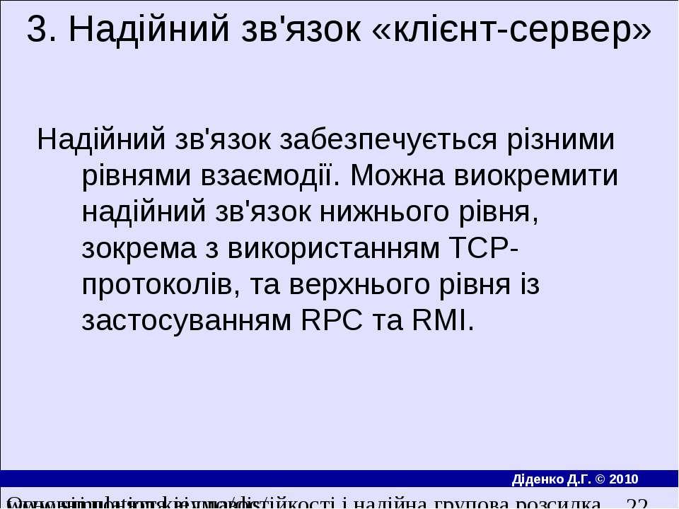 3. Надiйний зв'язок «клiєнт-сервер» Надiйний зв'язок забезпечується рiзними р...