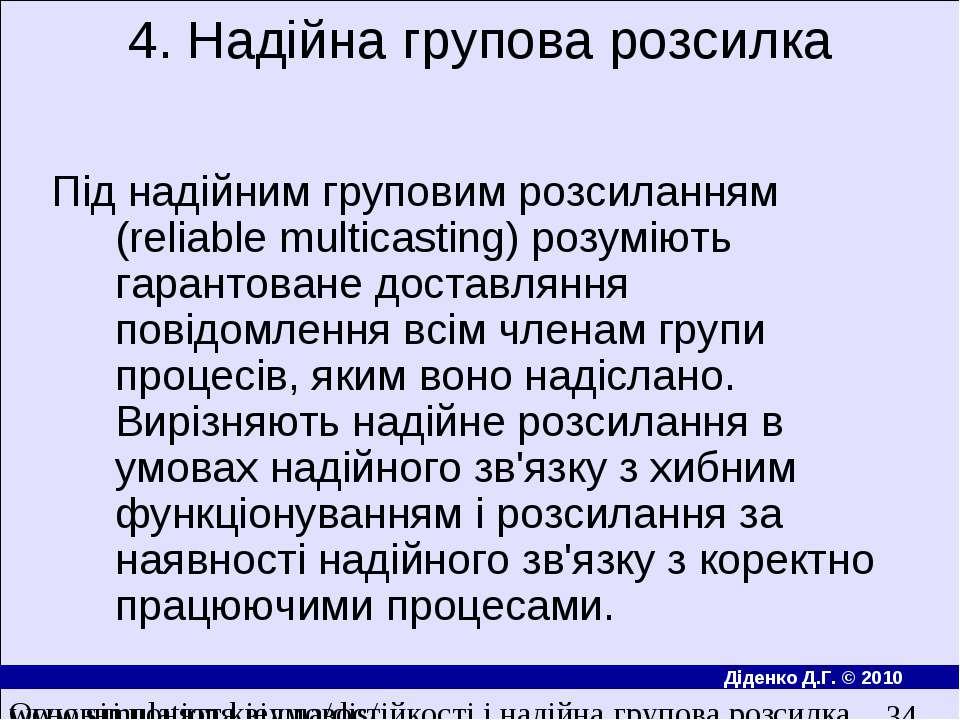 4. Надiйна групова розсилка Пiд надiйним груповим розсиланням (reliable multi...