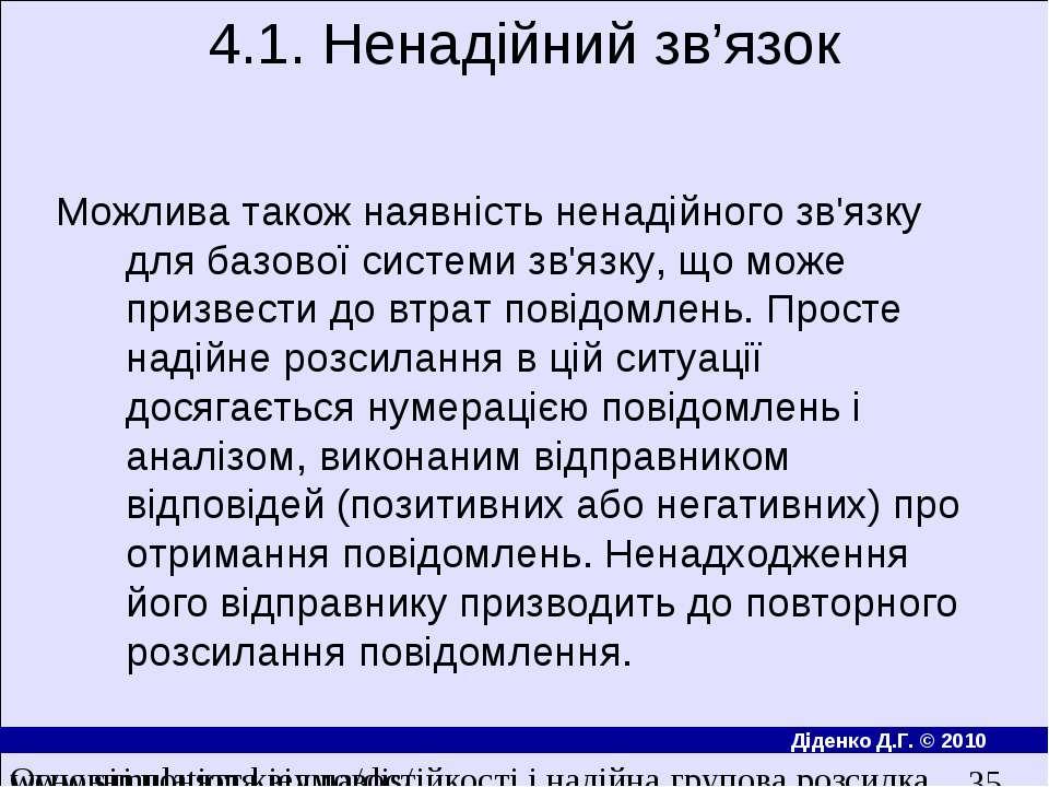 4.1. Ненадійний зв'язок Можлива також наявнiсть ненадiйного зв'язку для базов...