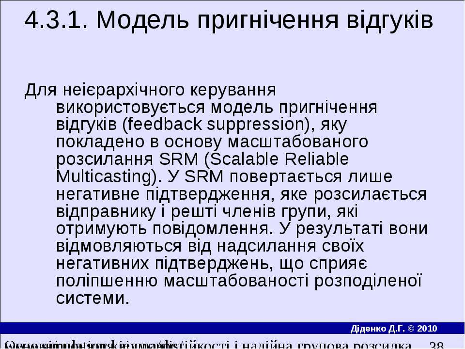 4.3.1. Модель пригнiчення вiдгукiв Для неiєрархiчного керування використовуєт...
