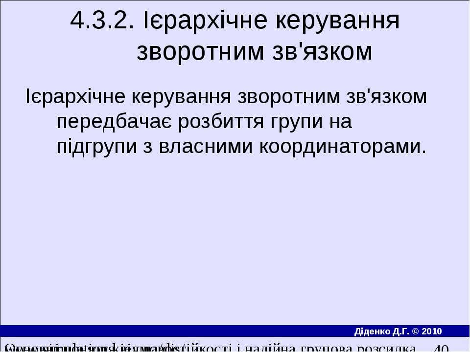 4.3.2. Iєрархiчне керування зворотним зв'язком Iєрархiчне керування зворотним...