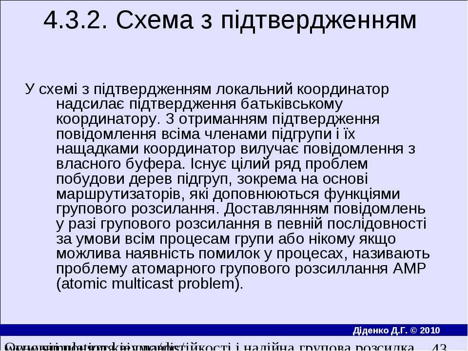 4.3.2. Схема з пiдтвердженням У схемi з пiдтвердженням локальний координатор ...