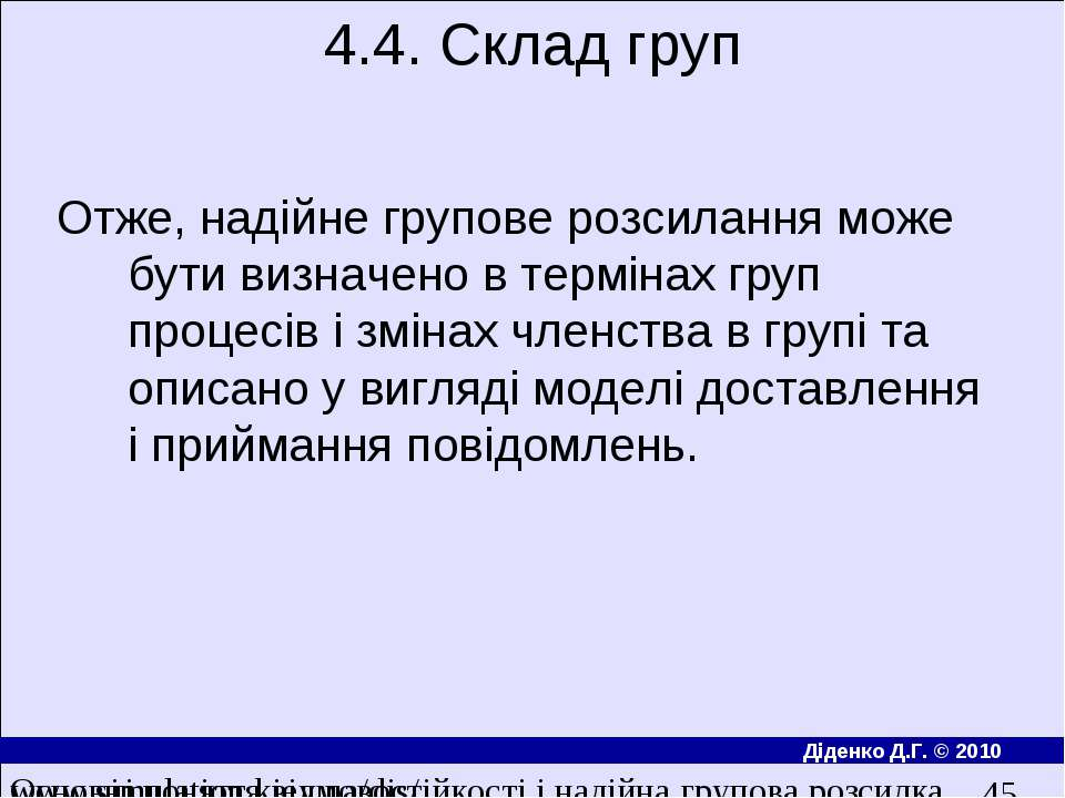 4.4. Склад груп Отже, надiйне групове розсилання може бути визначено в термiн...