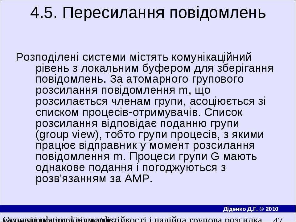 4.5. Пересилання повідомлень Розподiленi системи мiстять комунiкацiйний рiвен...