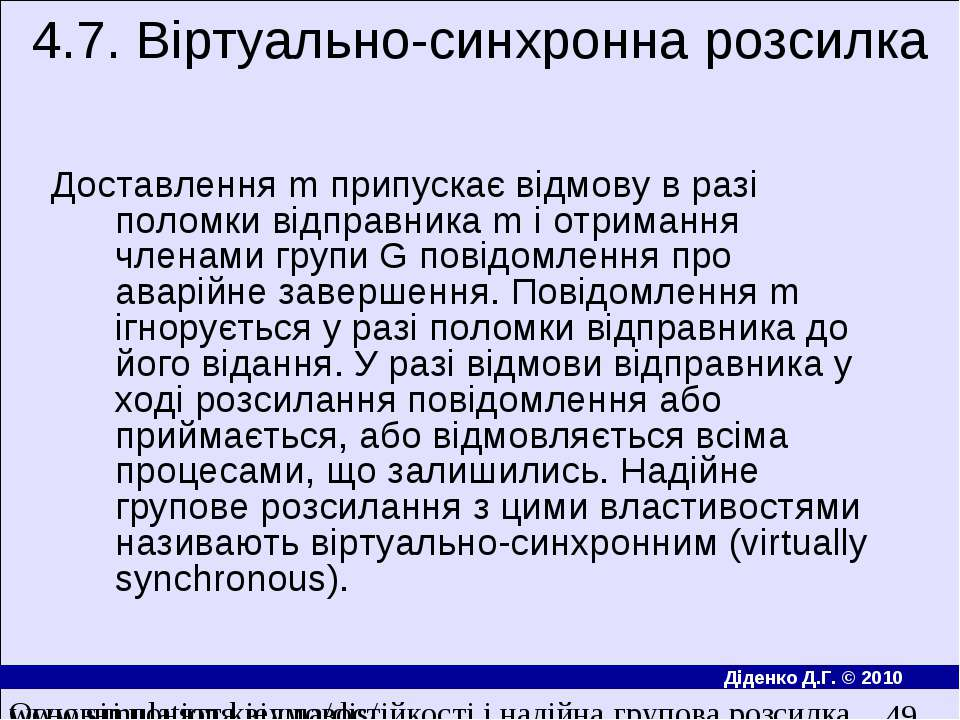 4.7. Вiртуально-синхронна розсилка Доставлення m припускає вiдмову в разi пол...