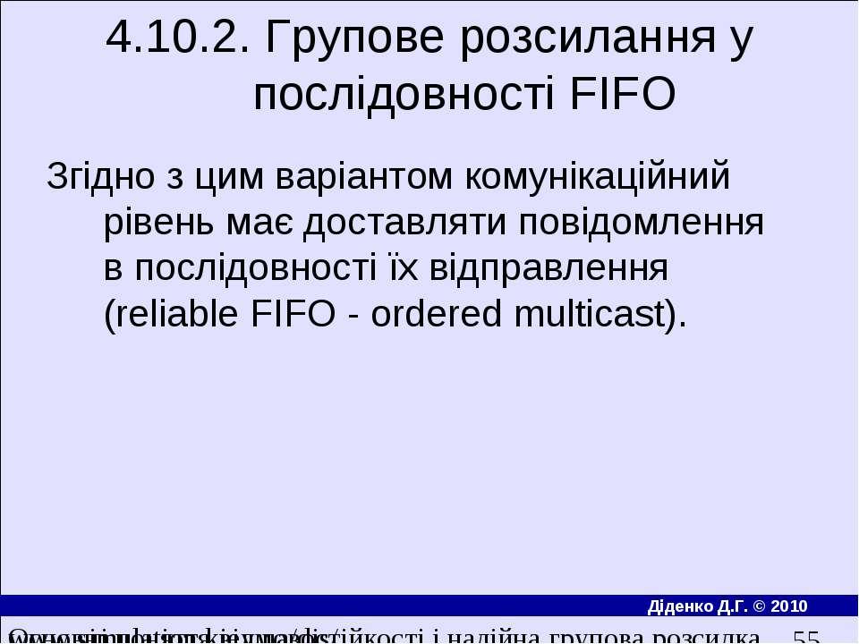 4.10.2. Групове розсилання у послiдовностi FIFO Згiдно з цим варіантом комунi...
