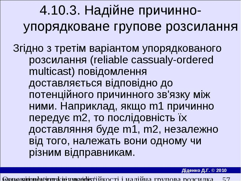 4.10.3. Надiйне причинно-упорядковане групове розсилання Згiдно з третiм варi...