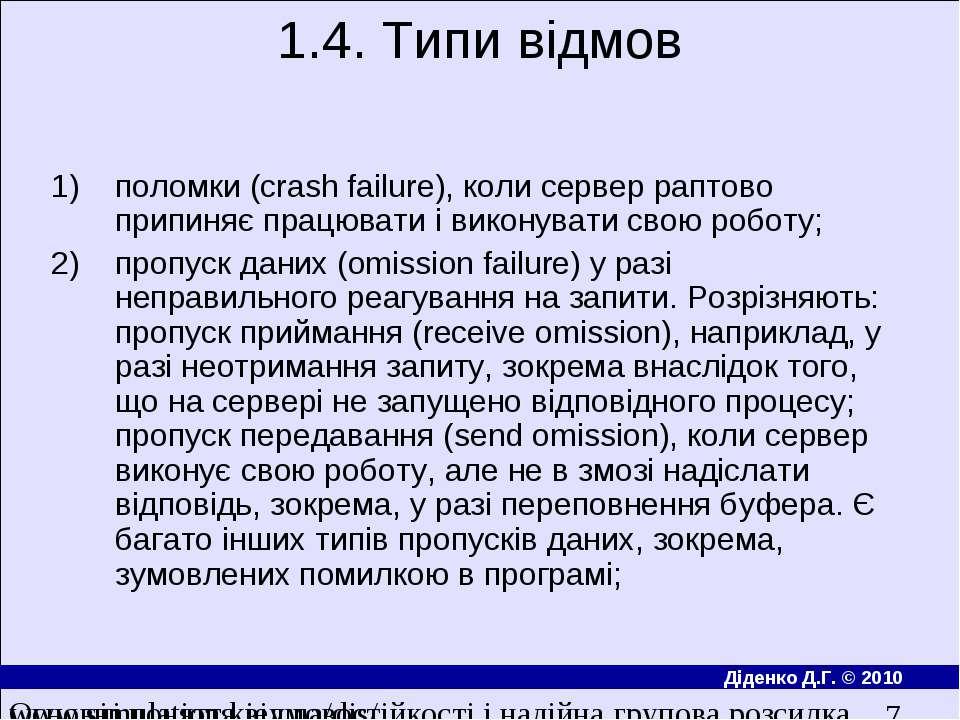 1.4. Типи відмов поломки (crash failure), коли сервер раптово припиняє працюв...