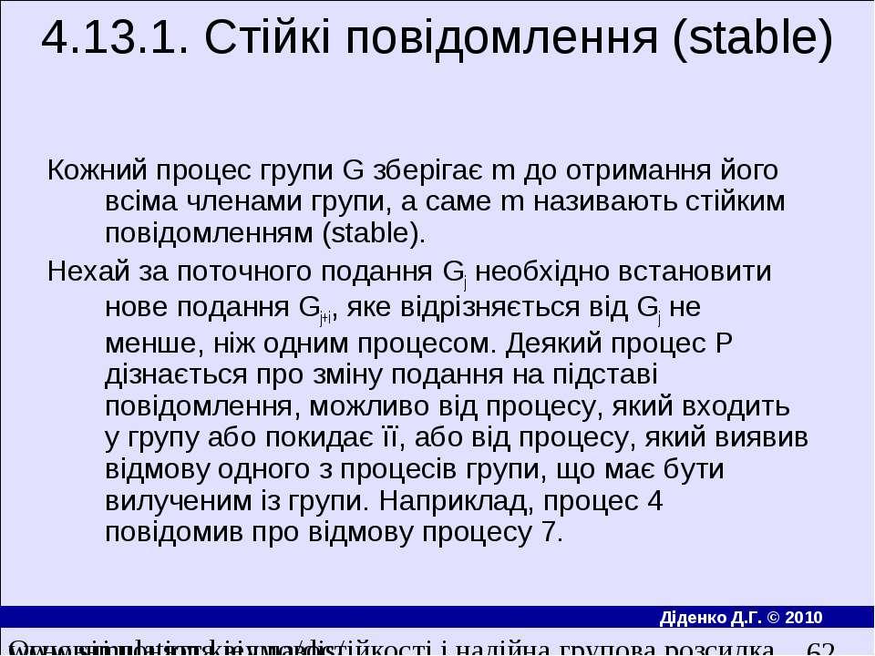 4.13.1. Стiйкі повiдомлення (stable) Кожний процес групи G зберiгає m до отри...