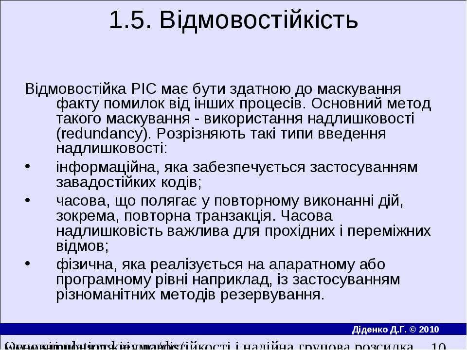 1.5. Відмовостійкість Вiдмовостiйка РIС має бути здатною до маскування факту ...