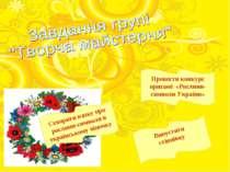 Випустити стіннівку Провести конкурс оригамі «Рослини-символи України» Створи...