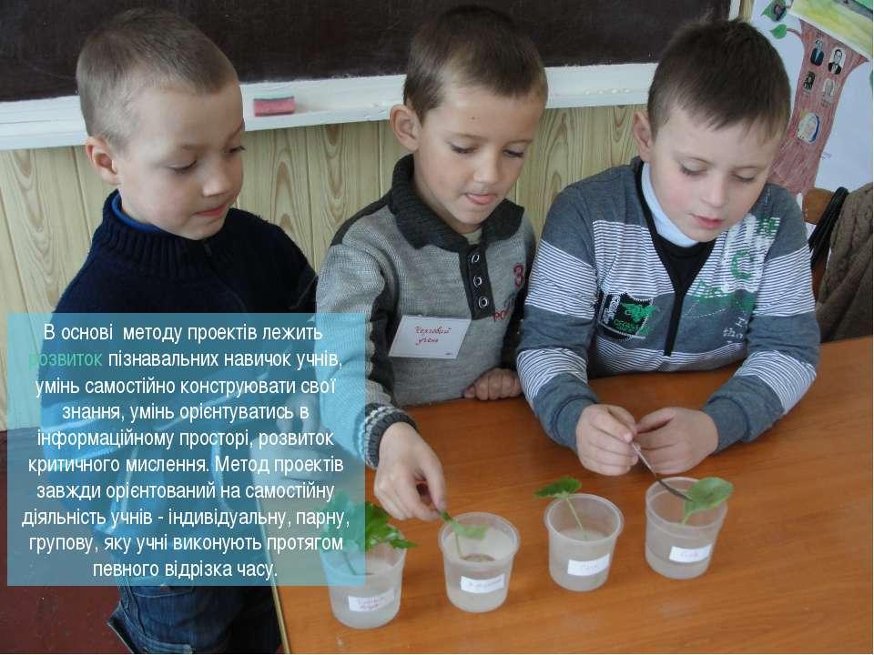 В основі методу проектів лежитьрозвитокпізнавальних навичок учнів, умінь са...