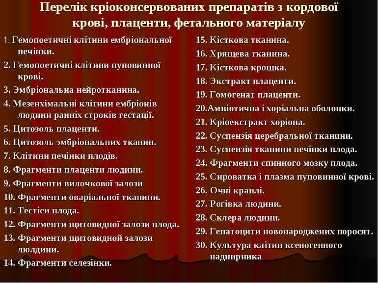 Перелік кріоконсервованих препаратів з кордової крові, плаценти, фетального м...