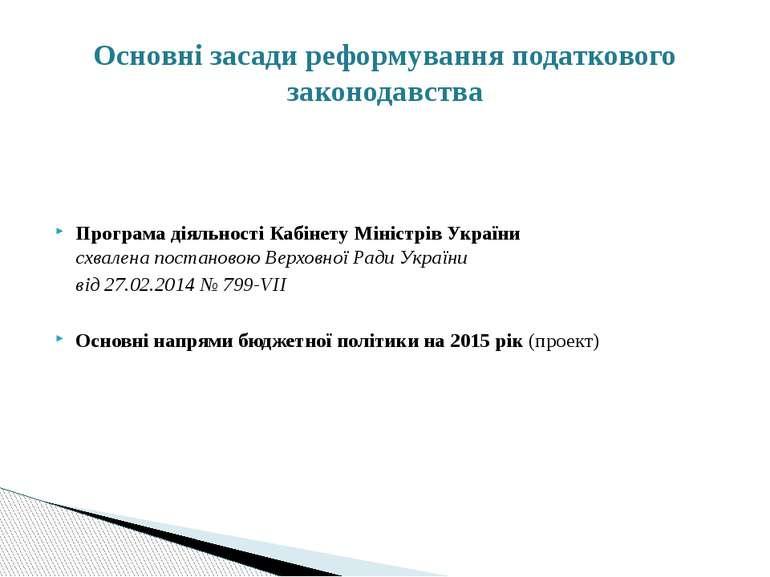 Програма діяльностіКабінету Міністрів України схвалена постановою Верховної ...